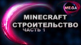 Unity 18 Уроки - Строительство блоков как в Minecraft