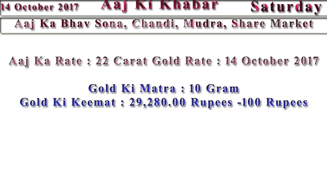 Aaj Ka Rate Gold Silver Currency Share Market 14 October 2017 India News In Hindi