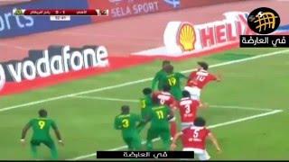 اهداف مباراة الاهلى ويانج افريكانز 1-0 | دورى ابطال افريقيا