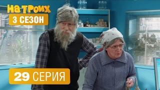 На троих – 3 сезон – 29 серия