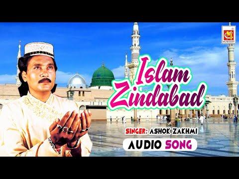 Islam Zindabad || Ashok Zakhmi || Original Qawwali || Musicraft || Audio