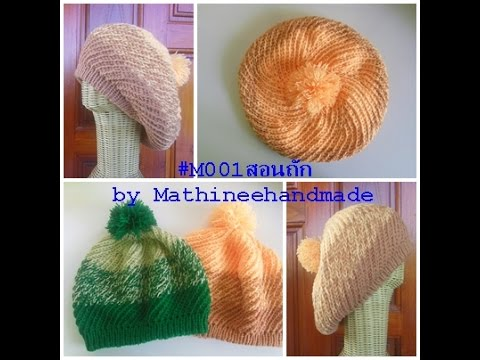 #M001-01 สอนถักหมวกนิตติ้ง แนะนำอุปกรณ์_by Mathineehandmade