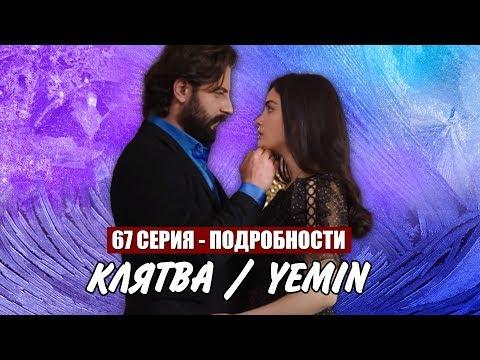 КЛЯТВА / Yemin - 67 серия: Воссоединение Рейхан и Эмира,  Джемре получила по заслугам
