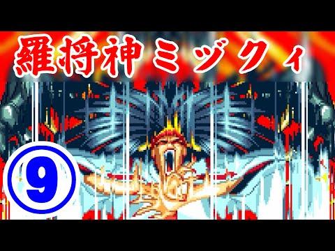 [9/9] 牙神幻十郎 vs 羅将神ミヅキ - 真・サムライスピリッツ [難杉]
