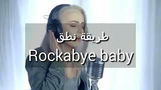 اغنية راكباي لمادلين مترجمة ولا روعة