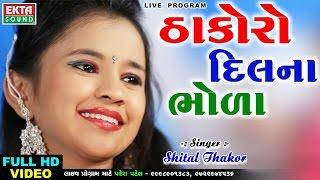 Shital Thakor 2017 Song - Thakoro Dilna Bhola | Full HD Video | Latest Gujarati Song 2017