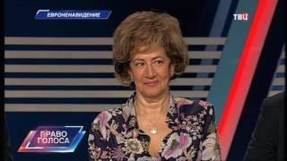Евроненавидение. Право голоса(, 2016-05-23T19:00:02.000Z)