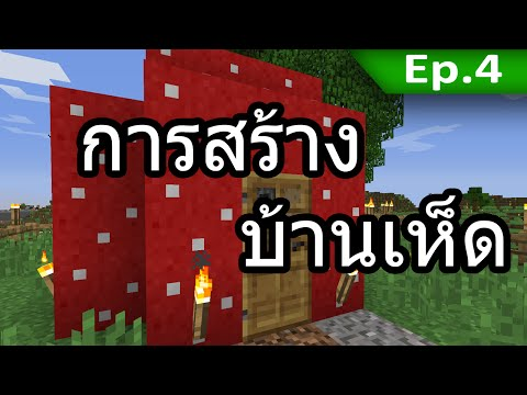 Tackle⁴⁸²⁶ สร้างสรรค์ #4: การสร้างบ้านเห็ด