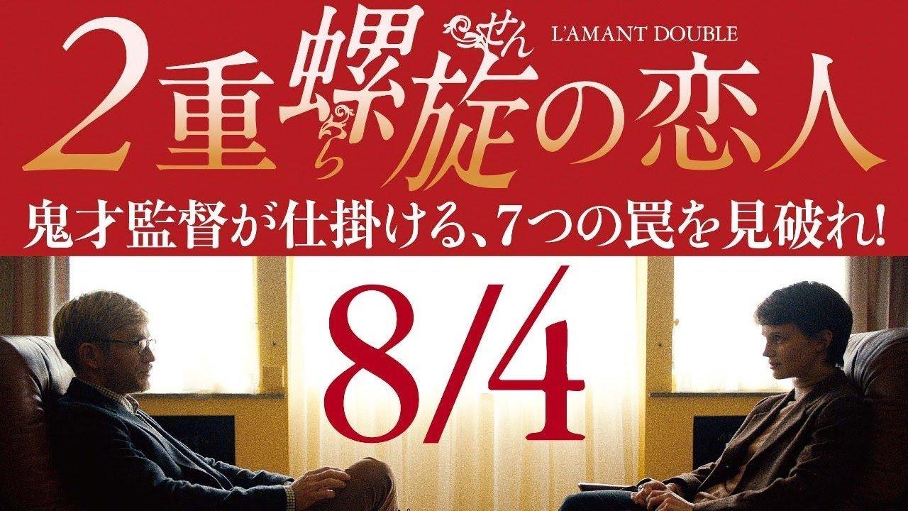 『2重螺旋の恋人』      8/4(土) 全国公開