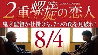 『2重螺旋の恋人』7つの罠を見抜け!(予告有)