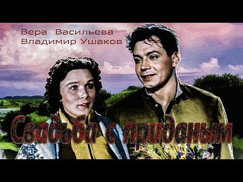 Свадьба с приданым. 1953 г. // 1080p