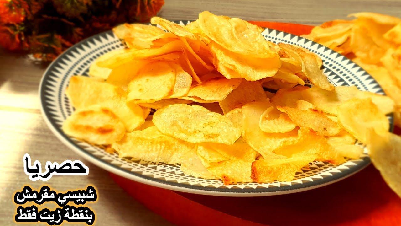بطاطس شيبسي مقلية بنقطة زيت مقرمشة جدا جدا وفري الزيت وحافظي ع صحتك دايت تخسيس طبخ Healthy Chips Youtube