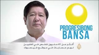 وسائل التواصل الاجتماعي لأول مرة بانتخابات الفلبين