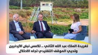 تغريدة الملك عبد الله الثاني .. تلامس نبض الأردنيين وتحيي الموقف التقليدي تجاه الاحتلال