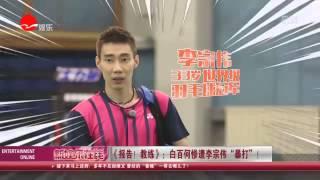 """《看看星闻》:《报告!教练》:白百何惨遭李宗伟""""暴打""""!Kankan News【SMG新闻超清版】"""