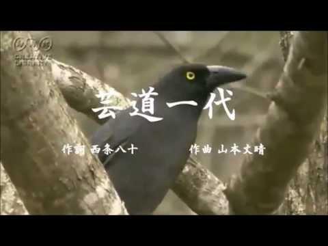 芸道一代 - 美空ひばり - COVER - Geido Ichidai De Misora Hibari Karaokê