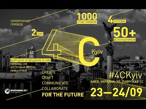 4C: Kyiv. Technology & Design. Day 1