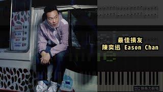 最佳損友, 陳奕迅 Eason Chan (鋼琴教學) Synthesia 琴譜