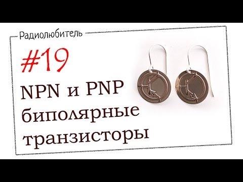 Урок №19. NPN и PNP биполярные транзисторы