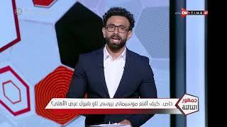 جمهور التالتة - خاص.. كيف أقنع موسيماني بيرسي تاو بقبول عرض الأهلي؟