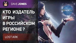 LOST ARK - КТО ЛОКАЛИЗУЕТ Игру в России?