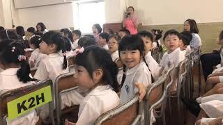 Publication Date: 2019-06-12 | Video Title: 蘇浙小學幼兒園頒獎典禮~2019