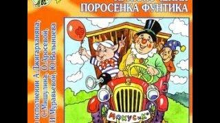 Приключения поросенка Фунтика аудио сказка: Аудиосказки - Сказки - Сказки для детей