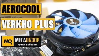 AeroCool Verkho Plus обзор кулера