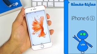 iphone 6s help