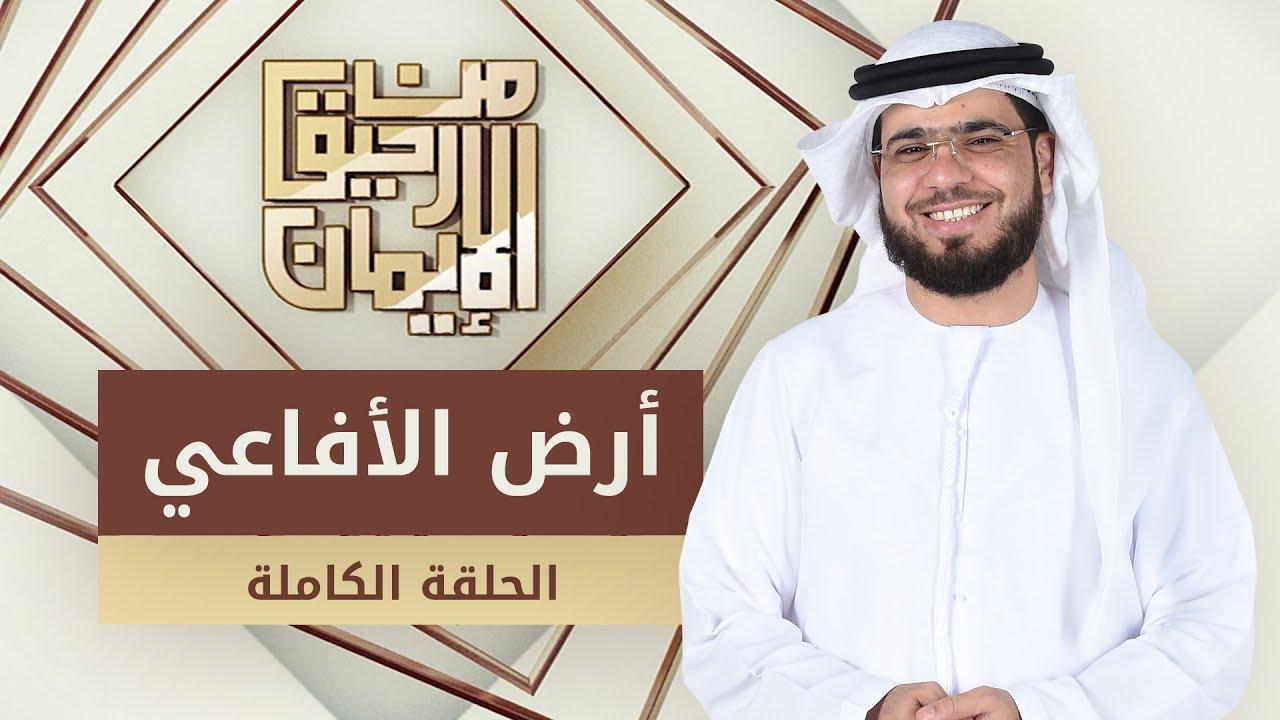 أرض الأفاعي - من رحيق الإيمان - الشيخ د. وسيم يوسف - الحلقة الكاملة - 20/2/2020