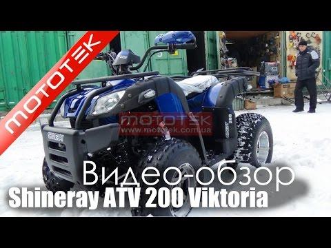 Квадроцикл Shineray ATV 200cc Viktoria ELAND200 | Видео Обзор | Обзор от Mototek