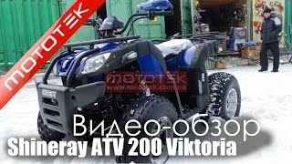 Video Квадроцикл Shineray ATV 200cc Viktoria ELAND200 | Видео Обзор | Обзор от Mototek download MP3, 3GP, MP4, WEBM, AVI, FLV Oktober 2018