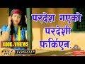 New Nepali Lok Geet 2073  Dui Dinako Juni  दुई दिनको जुनी by Radha Bhandari video
