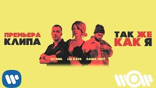 DJ Feel, Lil Kate, Саша Чест - Так же как я | Official Video