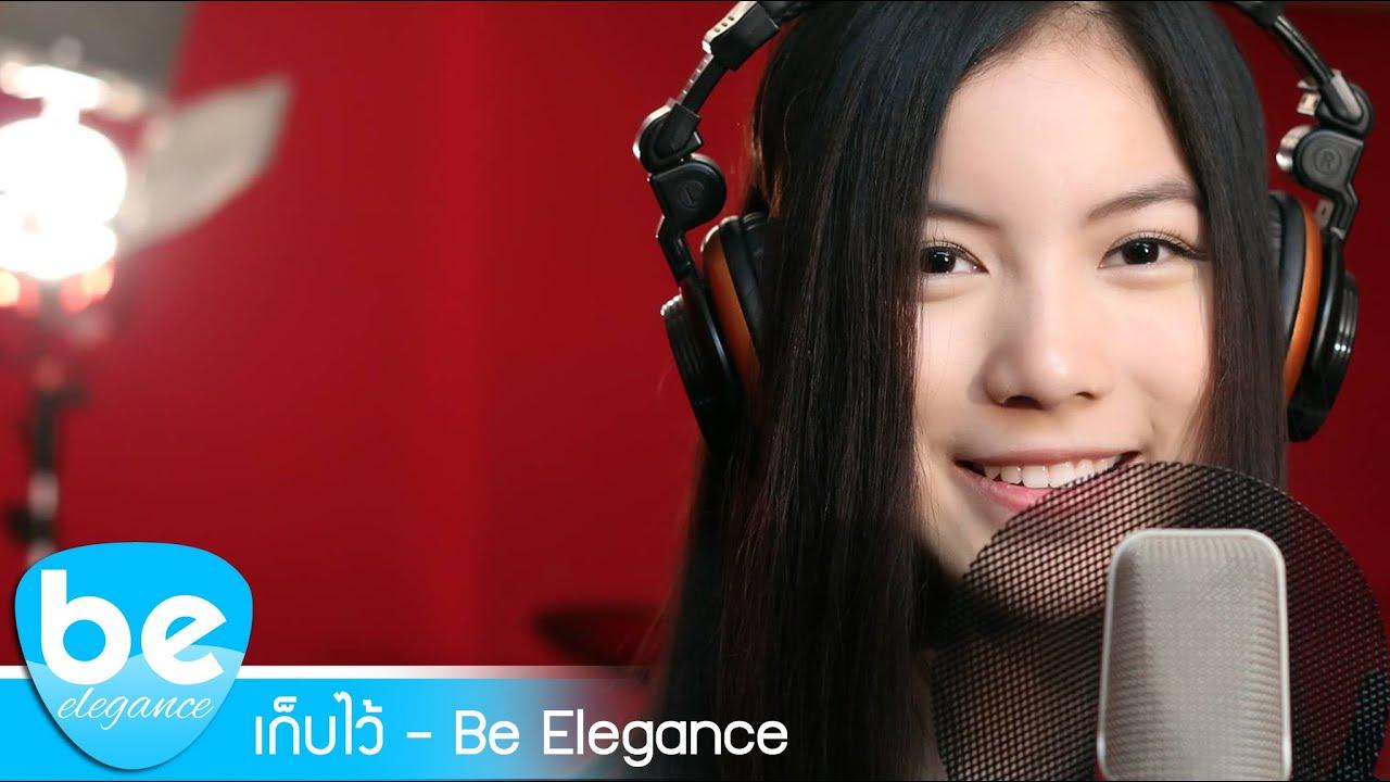 วง Be Elegance