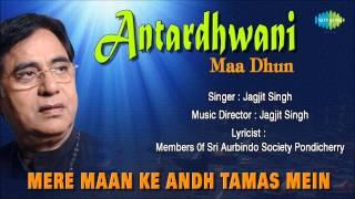 Mere Maan Ke Andh Tamas Mein | Hindi Devotional Song | Jagjit Singh