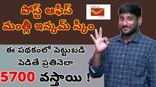Post Office Monthly Income Scheme in Telugu - Post Office MIS Calculator 2020 | Kowshik Maridi