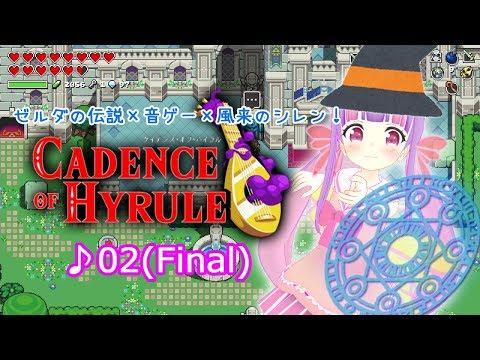 🔴【Nintendo Switch】ゼルダの伝説×音ゲー×風来のシレン! ♪2_FINAL (๑˃̵ᴗ˂̵)و☆*。【ケイデンス・オブ・ハイラル: クリプト・オブ・ネクロダンサー】