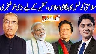 Nuqta e Nazar with Mujeeb Ur Rehman Shami & Ajmal Jami   15 August 2019   Dunya News