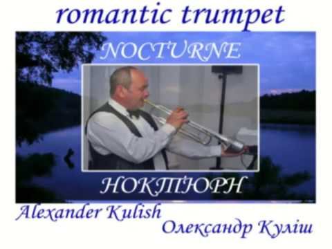 Romantic trumpet. Alexander Kulish.   Nocturne.mp4