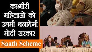 Jammu-Kashmir की महिलाओं को आर्थिक मजबूती देगा Saath Initiative I Govt Scheme for Kashmiri Women