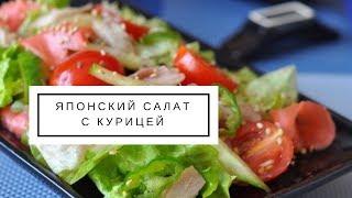 Как приготовить японский салат с курицей в домашних условиях