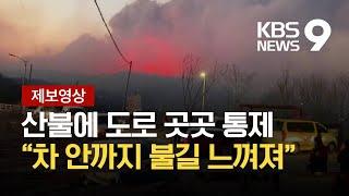 시청자 제보로 본 경북 산불 상황 / KBS 2021.02.21.