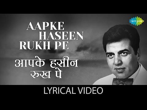 Aapke Haseen Rukh Pe with lyrics | आपके हसीं रुख पे गाने के बोल |Baharen Phir Bhi Aayengi|Dharmendra