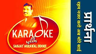 Karaoke of Raham nazar karo ab more sai by Sanjay agrawal indore