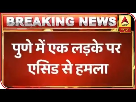 Maharashtra: 25-Year-Old Injured In Acid Attack In Pune | ABP News
