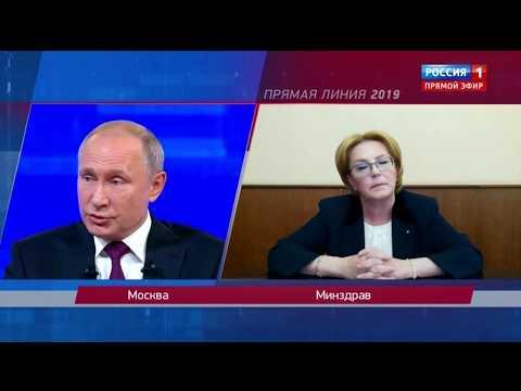 Владимир Путин ответил на вопрос о деятельности онкоцентра в Псковской области