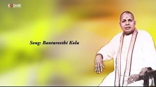 Bantureethi Kolu - Chembai Vaidyanatha Bhagavathar