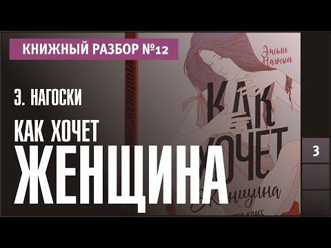"""Книжный разбор 12 - """"Как хочет женщина. Мастер-класс по науке секса"""" (Эмили Нагоски)"""