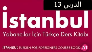 سلسلة كتاب اسطنبول لتعلم اللغة التركية A1 - الدرس الثالث عشر